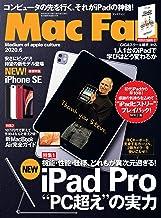 表紙: Mac Fan 2020年6月号 [雑誌]   Mac Fan編集部