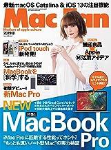 表紙: Mac Fan 2019年8月号 [雑誌] | Mac Fan編集部
