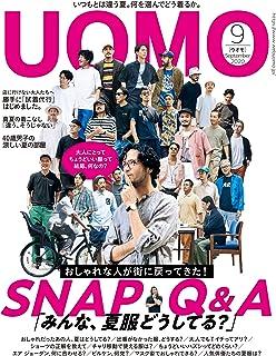 UOMO (ウオモ) 2020年9月号 [雑誌]