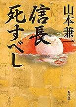 表紙: 信長死すべし (角川文庫) | 山本 兼一