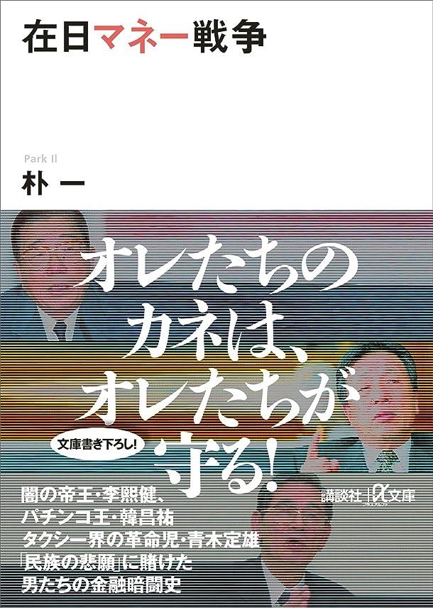 優先哲学的コモランマ在日マネー戦争 (講談社+α文庫)