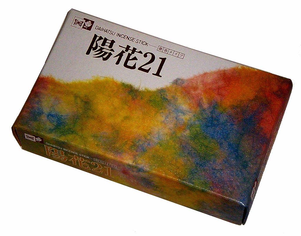 大発のお線香 陽花 21