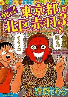 ウヒョッ!東京都北区赤羽 : 3 (アクションコミックス)