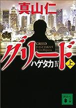 表紙: ハゲタカ4 グリード(上) (講談社文庫) | 真山仁