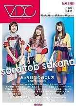 VDC Magazine 016 (Vocal & Dance Collection)