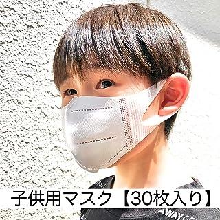 【BIO】期間限定セール! 子供用Sサイズ 不織布立体マスク 子供キッズ用 立体三層マスク 30枚入 使い捨て 3層構造 こども フェイスマスク やわらか ノーズフィッター 花粉 飛沫 PM2.5 99%カット (子供S.Mサイズ)