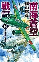 表紙: 南海蒼空戦記6 帝都航空決戦 (C★NOVELS) | 横山信義