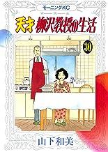 表紙: 天才柳沢教授の生活(30) (モーニングコミックス) | 山下和美