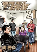 表紙: ザ・ファブル(21) (ヤングマガジンコミックス) | 南勝久
