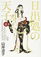 日出処の天子 完全版 6 (MFコミックス ダ・ヴィンチシリーズ)