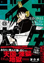 ジゴサタ~地獄の沙汰もお前しだい (3) (ニチブンコミックス)
