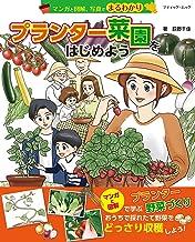 マンガと図解、写真でまるわかり プランター菜園をはじめよう (ブティック・ムックno.1540)