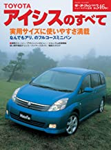 表紙: ニューモデル速報 第346弾 トヨタ・アイシスのすべて   三栄書房