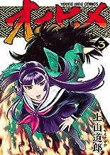 表紙: オニヒメ(3) (ヤングキングコミックス) | 上山道郎