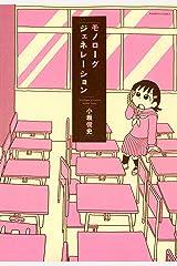 モノローグジェネレーション 中央モノローグ線 (バンブーコミックス 4コマセレクション) Kindle版