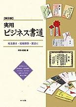 表紙: 新装版 実用ビジネス書道 宛名書き・冠婚葬祭・賞状に | 河合松嶺