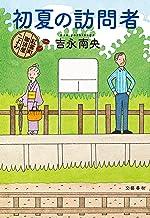 表紙: 初夏の訪問者 紅雲町珈琲屋こよみ (文春e-book) | 吉永 南央