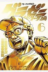 グラゼニ~パ・リーグ編~(6) (モーニングコミックス) Kindle版
