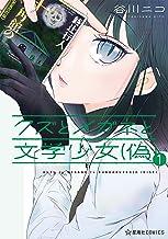 表紙: クズとメガネと文学少女(偽)(1) (星海社コミックス) | 谷川ニコ