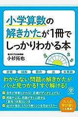 小学算数の解きかたが1冊でしっかりわかる本 Kindle版