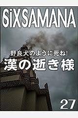 シックスサマナ 第27号 漢の逝き様 野良犬のように死ね! Kindle版