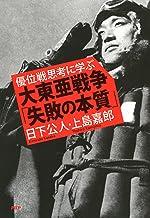 表紙: 優位戦思考に学ぶ 大東亜戦争「失敗の本質」 | 日下 公人