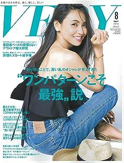 VERY(ヴェリィ) 2018年 08 月号 [雑誌]