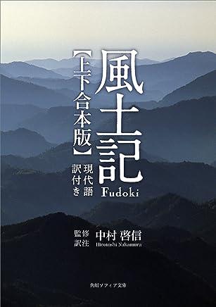 風土記 現代語訳付き【上下 合本版】 (角川ソフィア文庫)