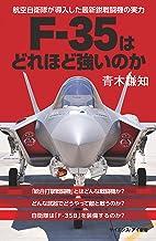 表紙: F-35はどれほど強いのか 航空自衛隊が導入した最新鋭戦闘機の実力 (サイエンス・アイ新書)   青木 謙知
