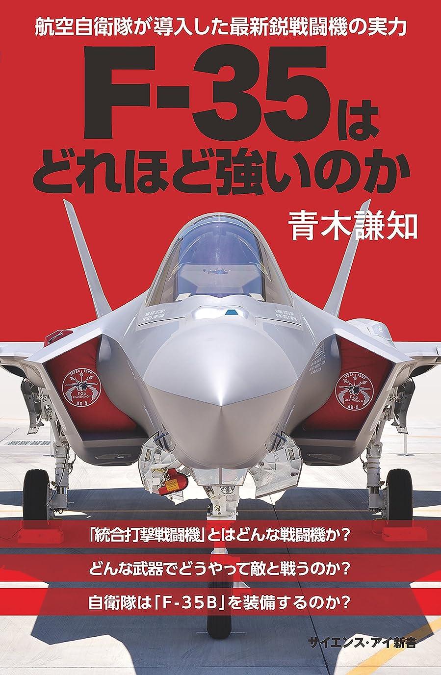 変換するささやきと遊ぶF-35はどれほど強いのか 航空自衛隊が導入した最新鋭戦闘機の実力 (サイエンス?アイ新書)