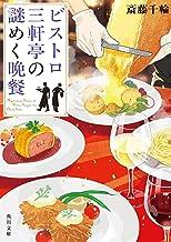 表紙: ビストロ三軒亭の謎めく晩餐 (角川文庫) | 斎藤 千輪