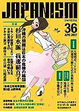 表紙: ジャパニズム 36 (青林堂ビジュアル) | 我那覇真子