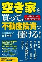 表紙: 空き家を買って、不動産投資で儲ける!   三木章裕