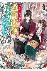 かくりよの宿飯 九 あやかしお宿のお弁当をあなたに。 (富士見L文庫) Kindle版