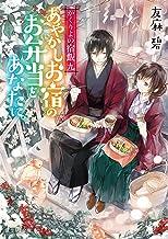 表紙: かくりよの宿飯 九 あやかしお宿のお弁当をあなたに。 (富士見L文庫) | Laruha