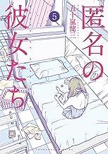 表紙: 匿名の彼女たち(5) (ヤングマガジンコミックス) | 五十嵐健三