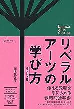 表紙: リベラルアーツの学び方 エッセンシャル版   瀬木比呂志