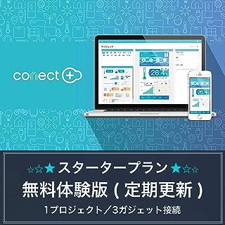 conect+ STARTER PLAN | 30日無料体験版 | 1プロジェクト/3ガジェット接続 | サブスクリプション(定期更新)