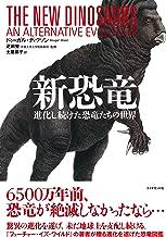 表紙: 新恐竜   土屋 晶子