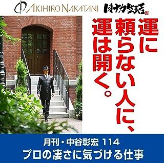 月刊・中谷彰宏114「運に頼らない人に、運は開く。」: プロの凄さに気づける仕事
