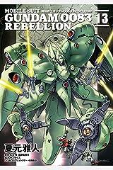機動戦士ガンダム0083 REBELLION(13) (角川コミックス・エース) Kindle版