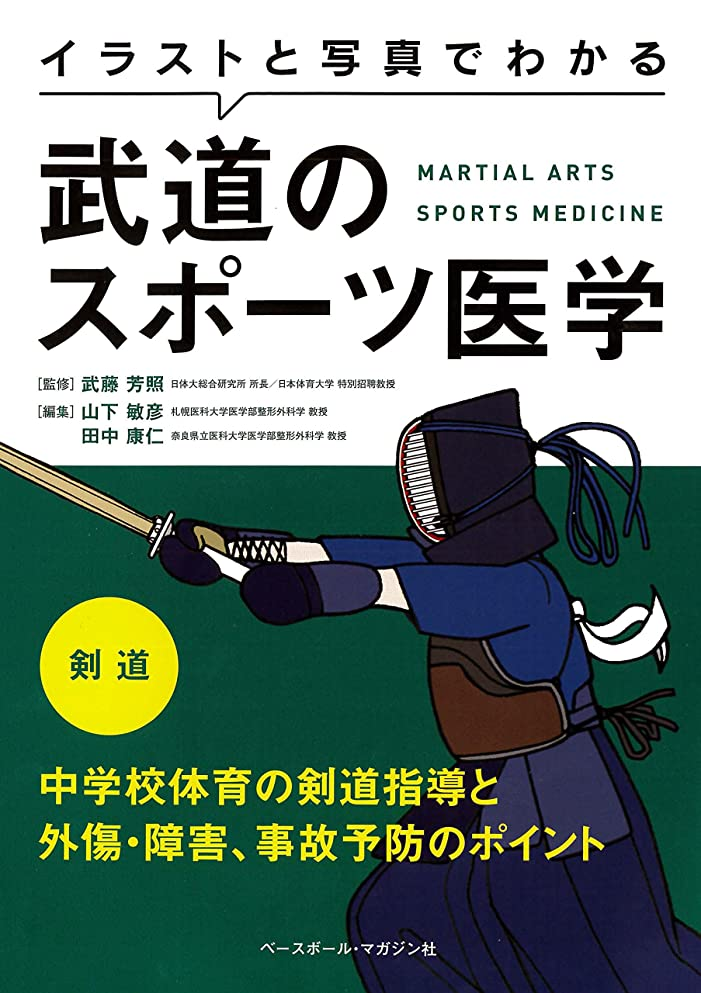 重大退化する例外イラストと写真でわかる武道のスポーツ医学 剣道―中学校体育の剣道指導と外傷?障害、事故予防のポイント