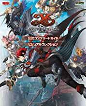 表紙: イースIX -Monstrum NOX- 公式コンプリートガイド+ビジュアルコレクション (電撃の攻略本)   電撃ゲーム書籍編集部