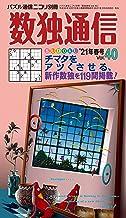 パズル通信ニコリ別冊 数独通信Vol.40