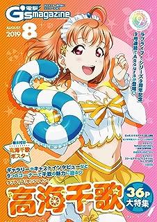 【電子版】電撃G's magazine 2019年8月号 [雑誌] (電撃G's magazine)