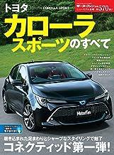 表紙: ニューモデル速報 第570弾 トヨタ カローラスポーツのすべて | 三栄書房