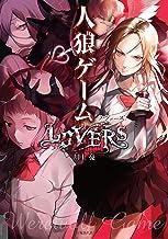 表紙: 人狼ゲーム LOVERS (竹書房文庫)   犬倉すみ
