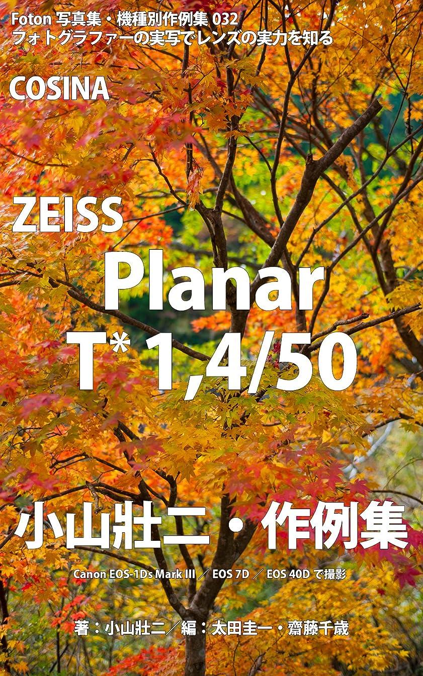 洋服信頼品Foton機種別作例集032 フォトグラファーの実写でレンズの実力を知るCOSINA ZEISS Planar T*1,4/50 小山壯二?作例集: Canon EOS-1Ds Mark III/EOS 7D/EOS 40Dで撮影