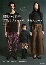 表紙: 型紙いらずの着物リメイク・パンツ&スカート | 松下純子