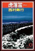 表紙: 虎落笛(もがりぶえ) (徳間文庫) | 西村寿行